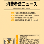 「消費者法ニュース」で連載決定!